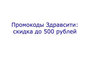 Активный промокод ЗдравСити – скидка до 500 рублей в любые аптеки (февраль 2021)